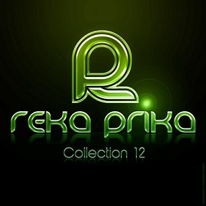 Reka Prika - Collection 12 - 2013